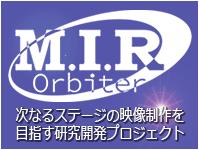 Project M.I.R Orbiter〔プロジェクト エム・アイ・アール オービター〕